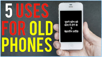 5 Best Use of old Phones