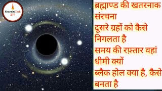 What Is Black Hole In Hindi