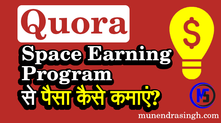 Quora Space Earning Program