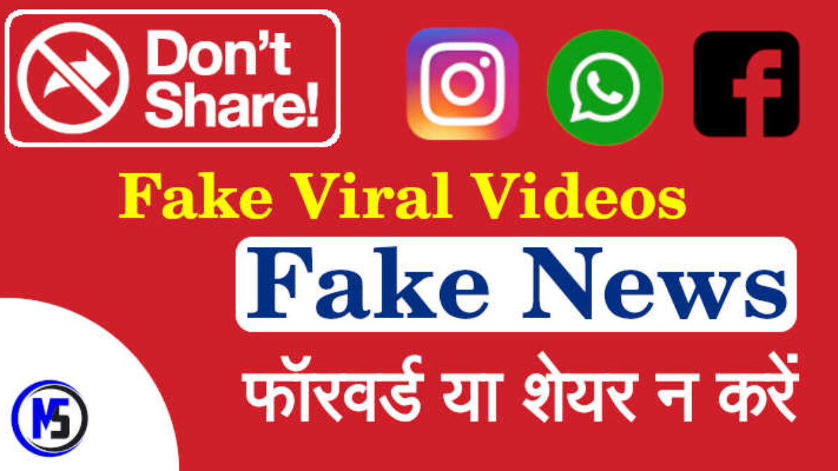 Stop Spreading Fake Videos | Viral TikTok