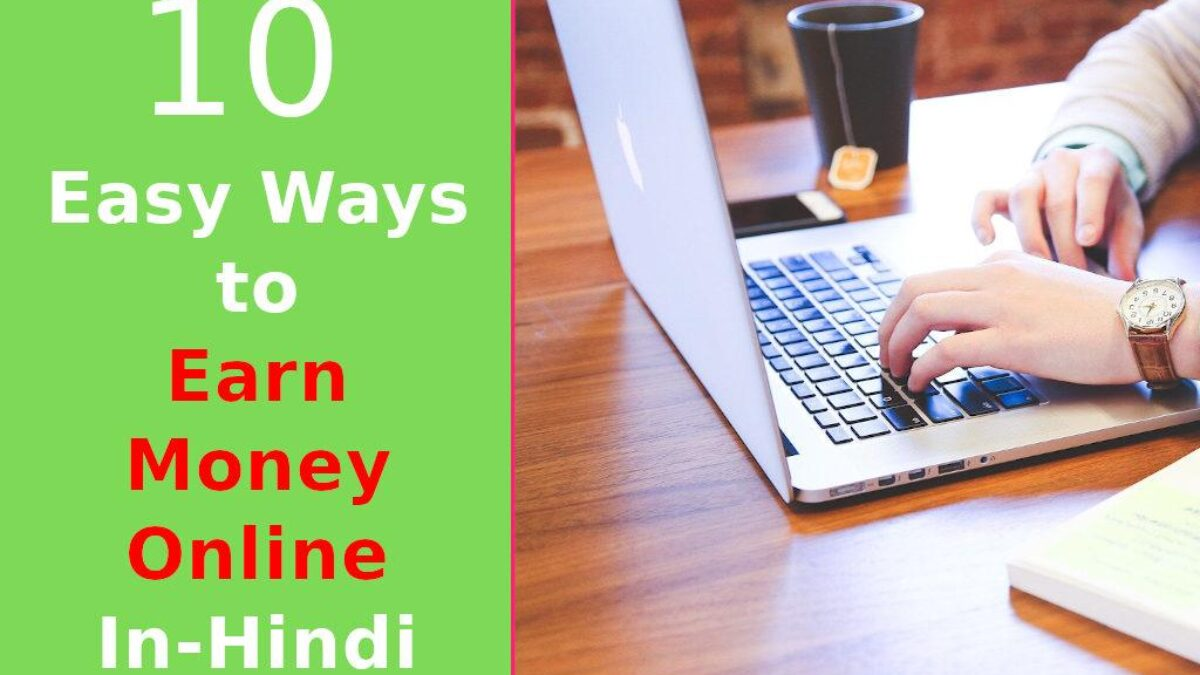 10 Easy Ways to Earn Money Online in Hindi